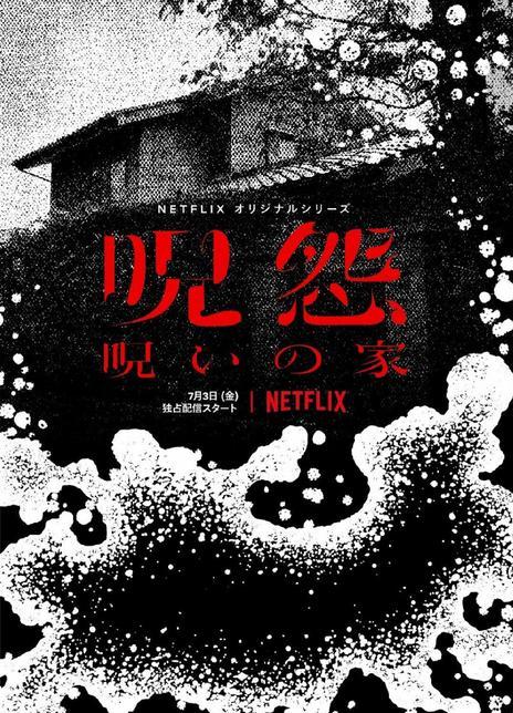 2020日本恐怖《咒怨:诅咒之家》全集.HD1080P.内封中字