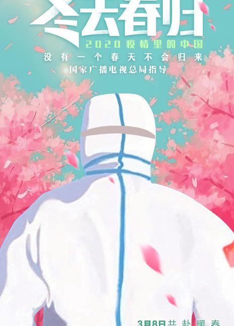 2020年  冬去春归——2020疫情里的中国[真实记录疫情下的中国]