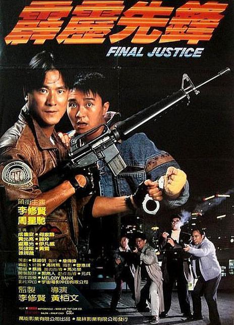 1988喜剧动作《霹雳先锋》BD720P.国粤双语.中字