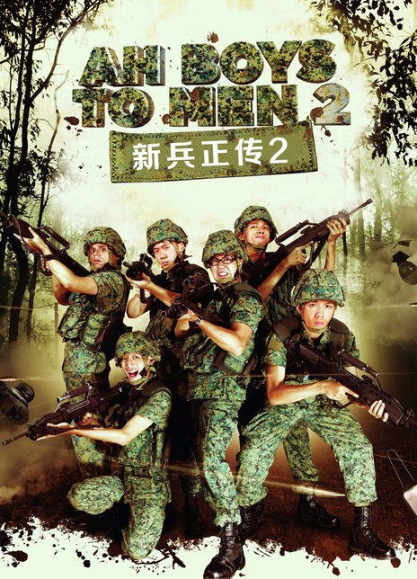 2013喜剧《新兵正传2》HD720P 高清迅雷下载