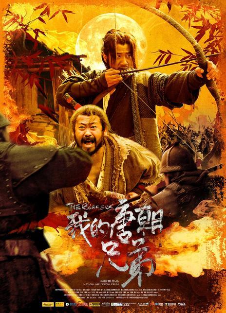 2009动作《我的唐朝兄弟》HD720P 高清下载