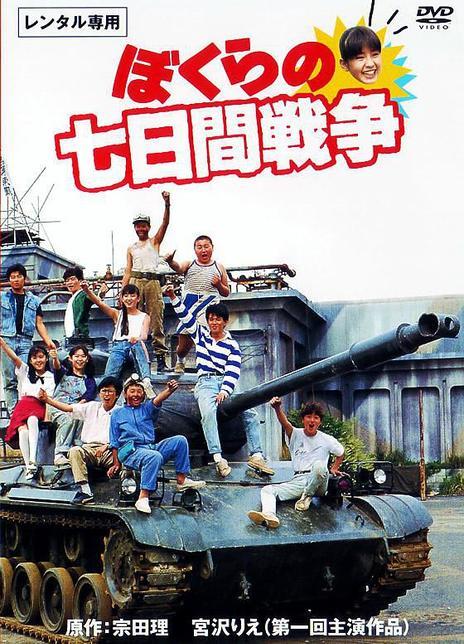 1988日本高分喜剧《疯狂翘课之七日大作战》HD1080P.日语中字