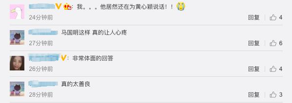 马国明回应女友黄心颖出轨一事,他的这句话网友直言看的好心疼  第8张