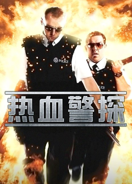 热血警探 2007.HD720P 迅雷下载