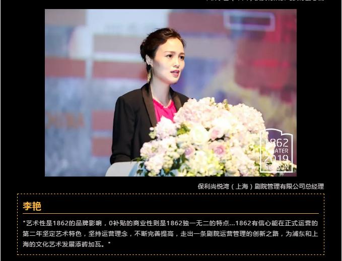 青春主场·生活万岁 | 1862时尚艺术中心2019演出季正式发布  第15张