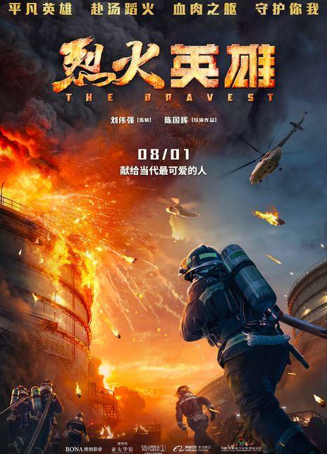 烈火英雄海报封面