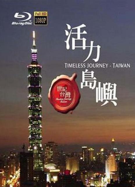2008台湾旅行纪录片《世纪台湾》全11集 HD1080P 高清迅雷下载