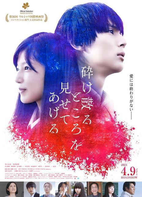 2021日本剧情《破碎的瞬间》HD1080P.日语中字