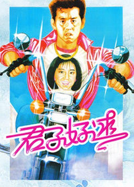 君子好逑 1984香港爱情喜剧 HD720P 高清迅雷下载