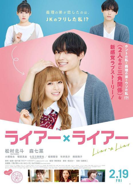 谎言×谎言 2021日本爱情 HD1080P.日语中字