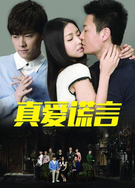 真爱谎言全集 2011.HD720P 迅雷下载