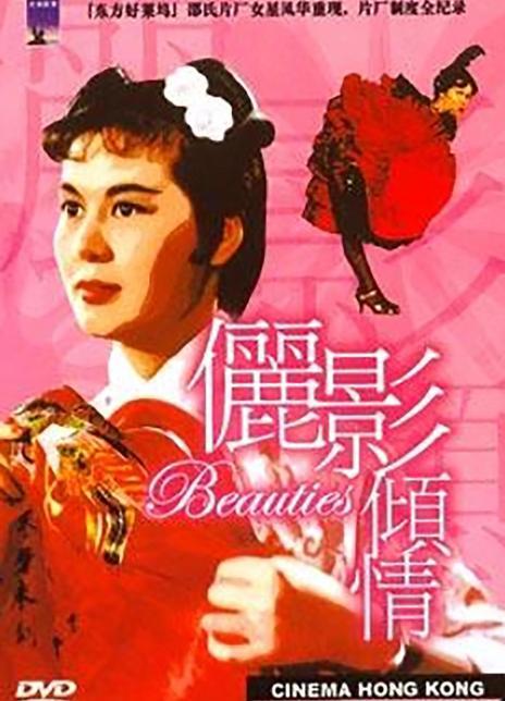 2003高分纪录片《电影香江:俪影倾情》DVD720P.国英双语.中字