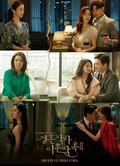 婚词离曲第二季全集 2021韩剧 HD1080P 高清迅雷下载