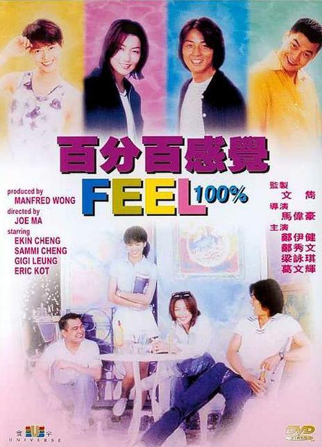 1996郑伊健郑秀文爱情《百分百感觉》HD1080P.国粤双语.中字