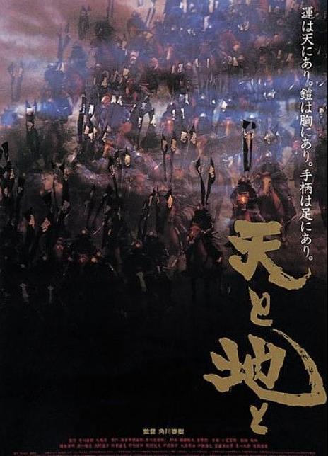 1990日本高分动作战争《天与地》HD1080P.日语中字