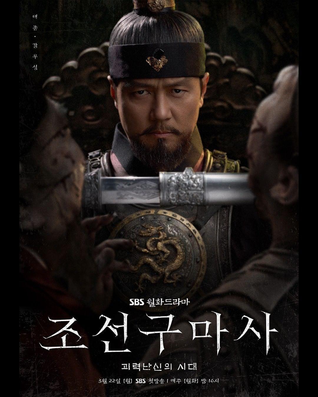 朝鲜驱魔师全集 2021韩剧 HD720P 高清下载