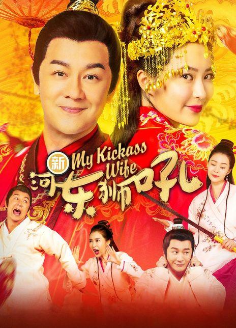 2019中国喜剧《新河东狮吼》HD720P 高清迅雷下载