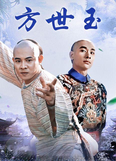 1993李连杰萧芳芳动作《方世玉》BD1080P.国粤双语.中字