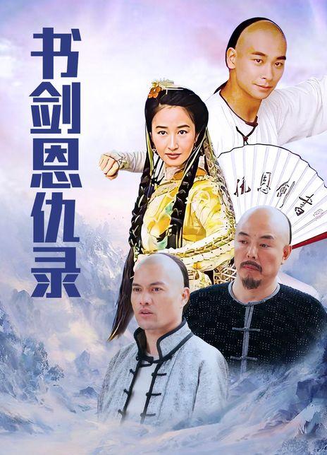 2002古装武侠剧赵文卓版《书剑恩仇录》 BD720P 高清下载