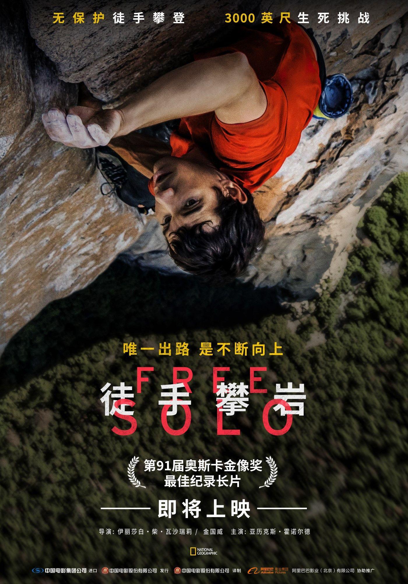 奥斯卡最佳纪录片《徒手攀岩》确认引进,豆瓣