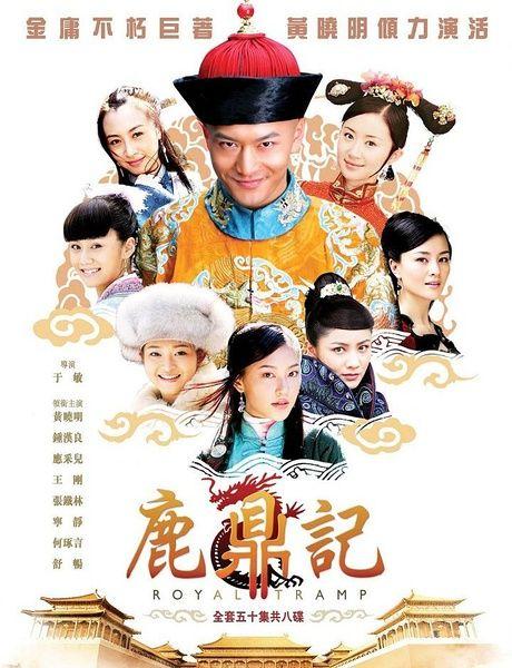 鹿鼎记(黄晓明版)全集 2008.HD720P 迅雷下载