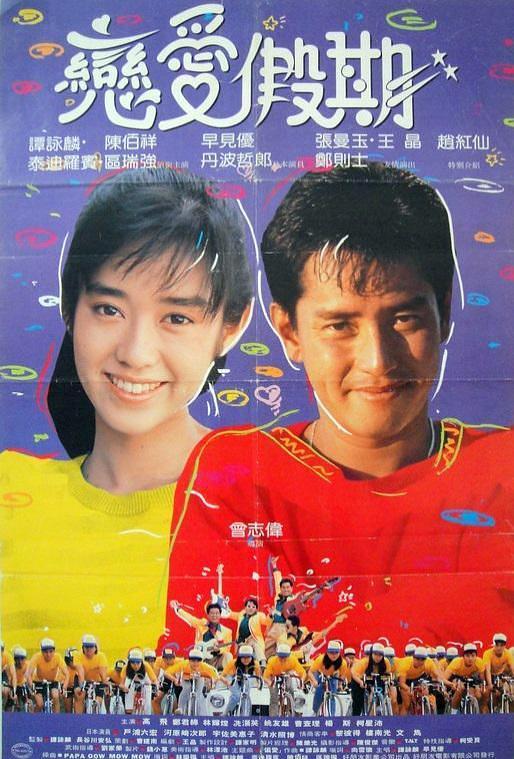 1987年香港喜剧片《用爱捉伊人》粤语中字高清下载