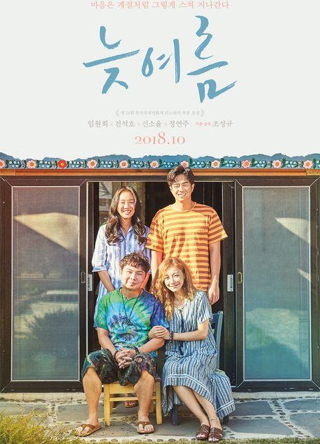 2018 韓國《夏末》發生在濟州島賓館的愛情故事