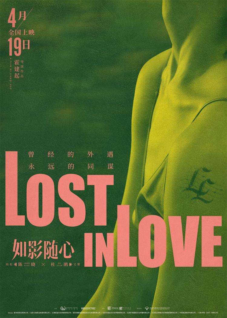 《如影随心》预售开启,首部揭露婚外情感的都市爱情片震撼来袭  第3张