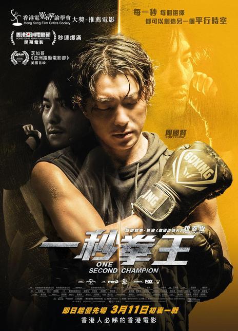 一秒拳王 2020香港动作剧情 BD1080P.高清迅雷下载