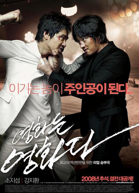 2008年 電影就是電影[好完美的一場黑色幽默]