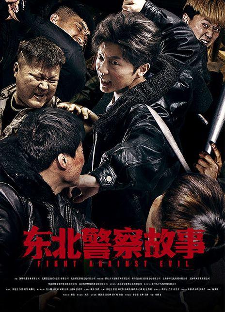 2021谢苗动作剧情《东北警察故事》HD4K/1080P.国语中字