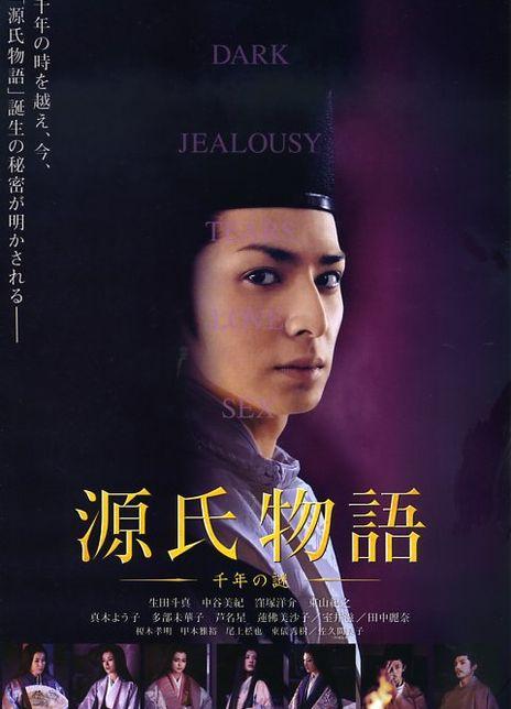 2011日本古装爱情《源氏物语:千年之谜》BD720P.中日字幕