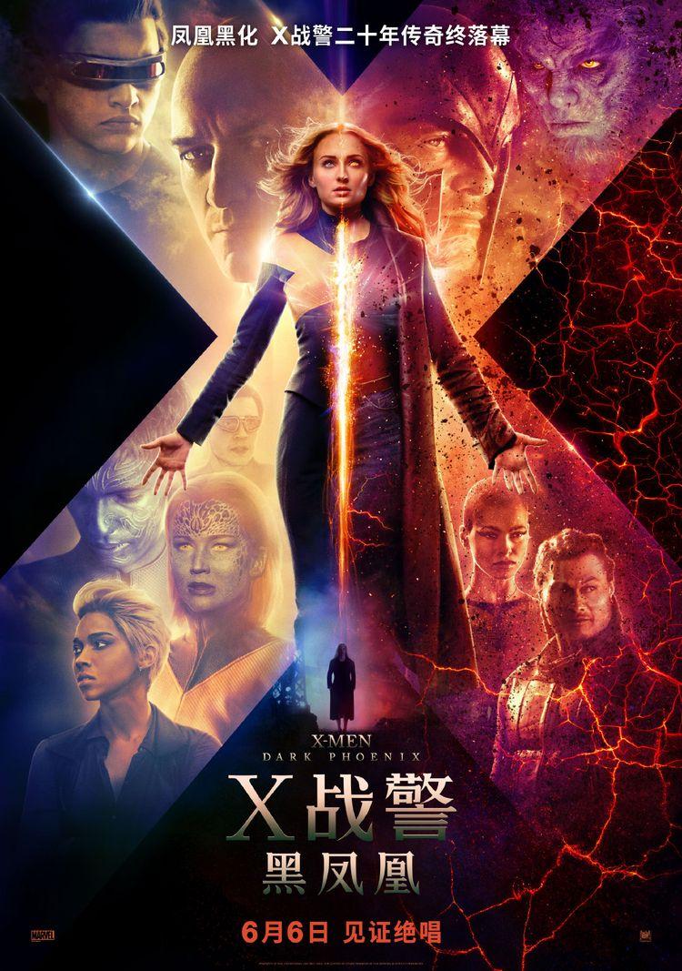 X战警:黑凤凰内地定档6月6日,提前北美1天,20年经典落幕  第1张