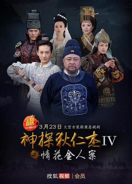 2017國產懸疑推理劇《神探狄仁杰4情花金人案》全50集