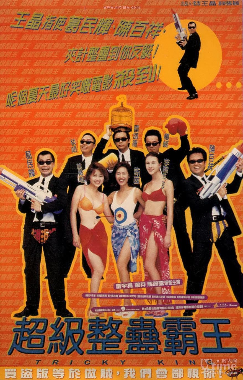 1998香港喜剧《超级整蛊霸王》HD1080P.高清迅雷下载