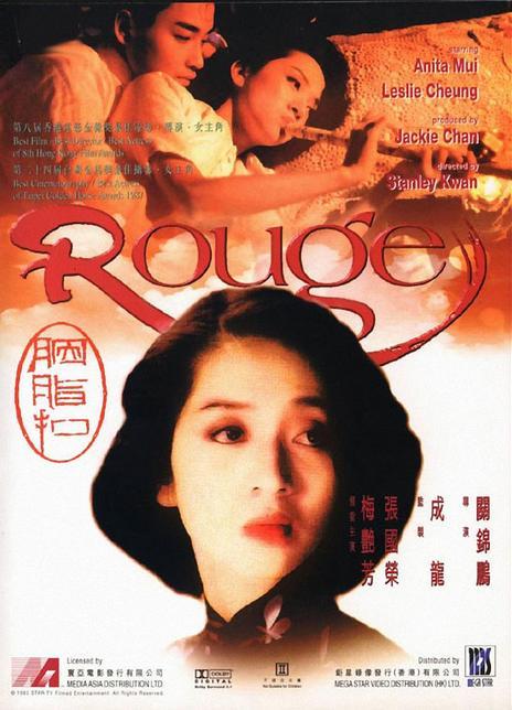 1987年香港經典愛情片《胭脂扣》BD720p.國粵雙語中字