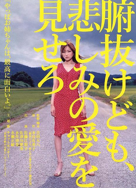 秀你悲伤的爱 2007日本剧情 BD1080p.中文字幕