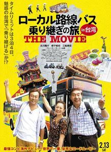 ローカル路線バス乗り継ぎの旅THE MOVIE