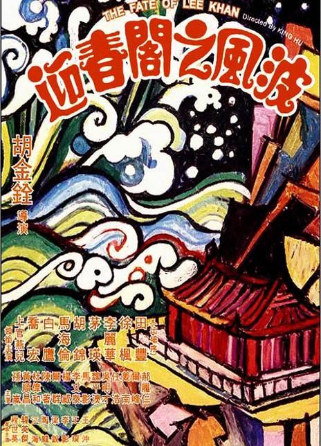 1973香港动作《迎春阁之风波》BD720P 国语无字