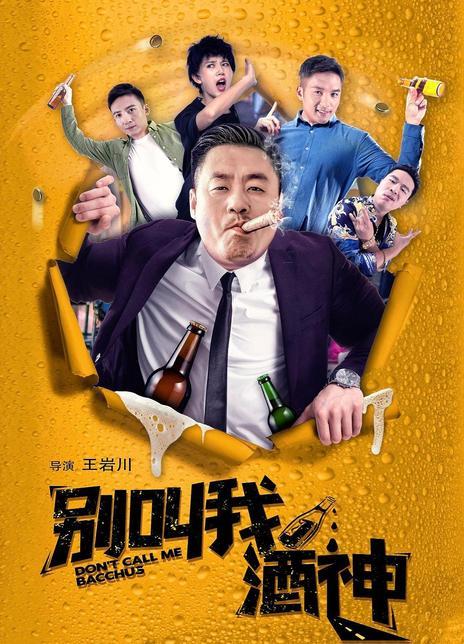 别叫我酒神 2020国产喜剧 HD1080P.国语中字