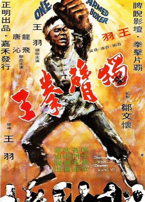 1972香港动作《独臂拳王》BD1080P.国语中字
