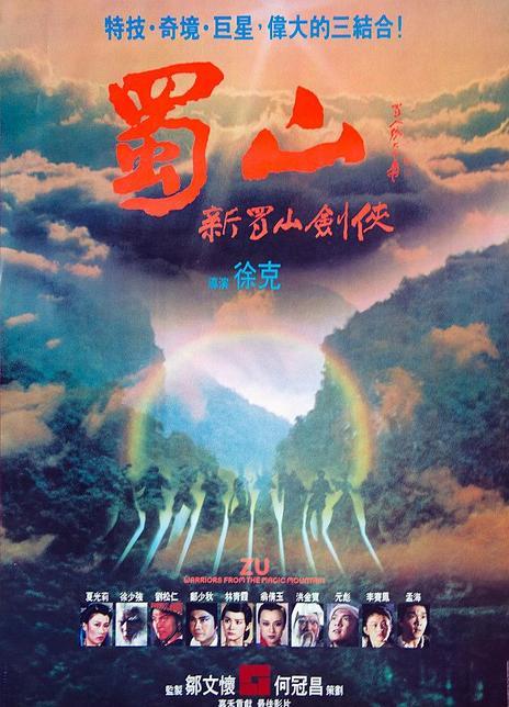 蜀山:新蜀山剑侠 1983.HD720P 迅雷下载