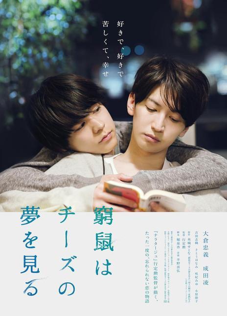 2020日本同性限制级《穷途鼠的奶酪梦》HD1080P.日语中字