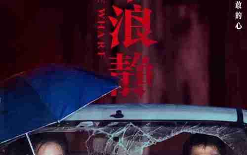 黃渤監製《風平浪靜》平遙展映 大銀幕接棒2020犯罪佳作浪潮