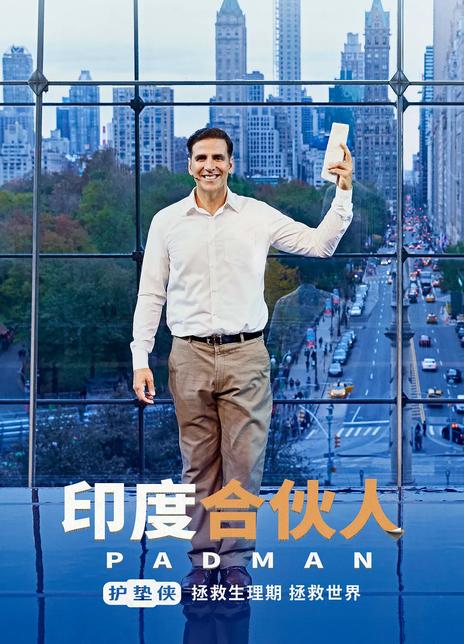 印度合伙人海报封面