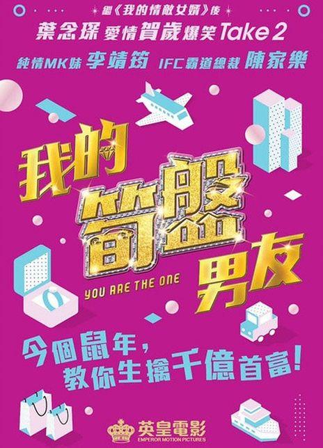 2019香港喜剧爱情《我的100分男友》BD1080P.国粤双语.中字