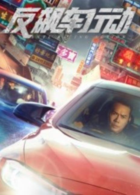 2021谢天华李修贤《反飙车行动》HD4K.国语中字