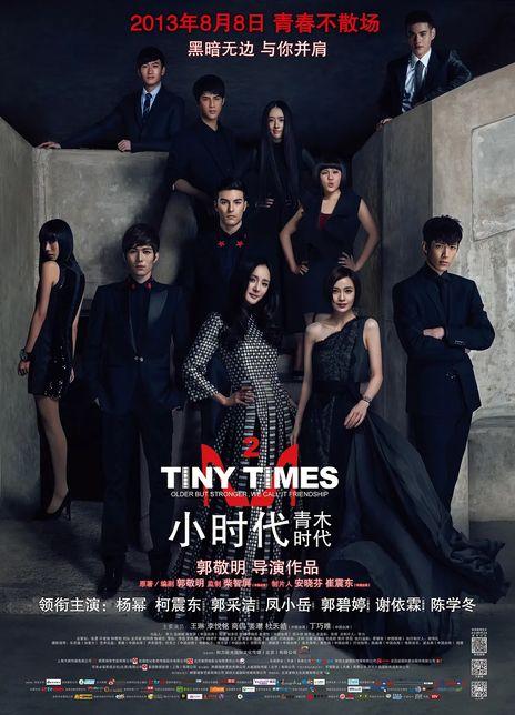 2013爱情喜剧《小时代2:青木时代》HD高清国语中字