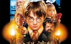 """《哈利·波特与魔法石》曝""""神奇分院帽""""片段  高燃回忆杀来袭"""