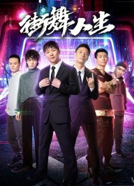 街舞人生 2020.HD1080P.国语中字